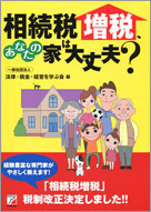 book_sozoku