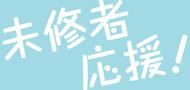 b_mishushaOen3