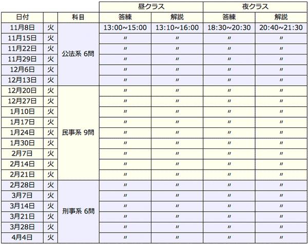 2016_kakomon-toren-schedule_