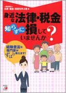 book_zeikinjpg